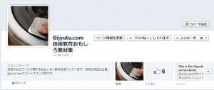 gijyutu.com_on_facebook