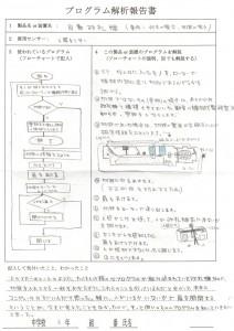 生徒のかいたフローチャート (1)