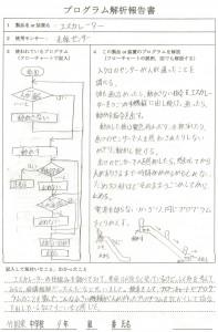 生徒のかいたフローチャート (6)