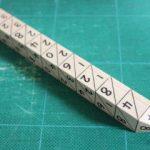昔の計算具「ネピアの骨」で計算しよう(その1)~木材を使った「ネピアの骨」の作り方
