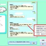 チャットボットPro ver.3.2
