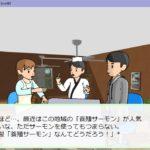 水産生物シナリオゲーム 「育成!サーモンカンパニー」