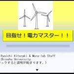 電力ネットワーク学習用シナリオゲーム教材「目指せ!電力マスター!!」